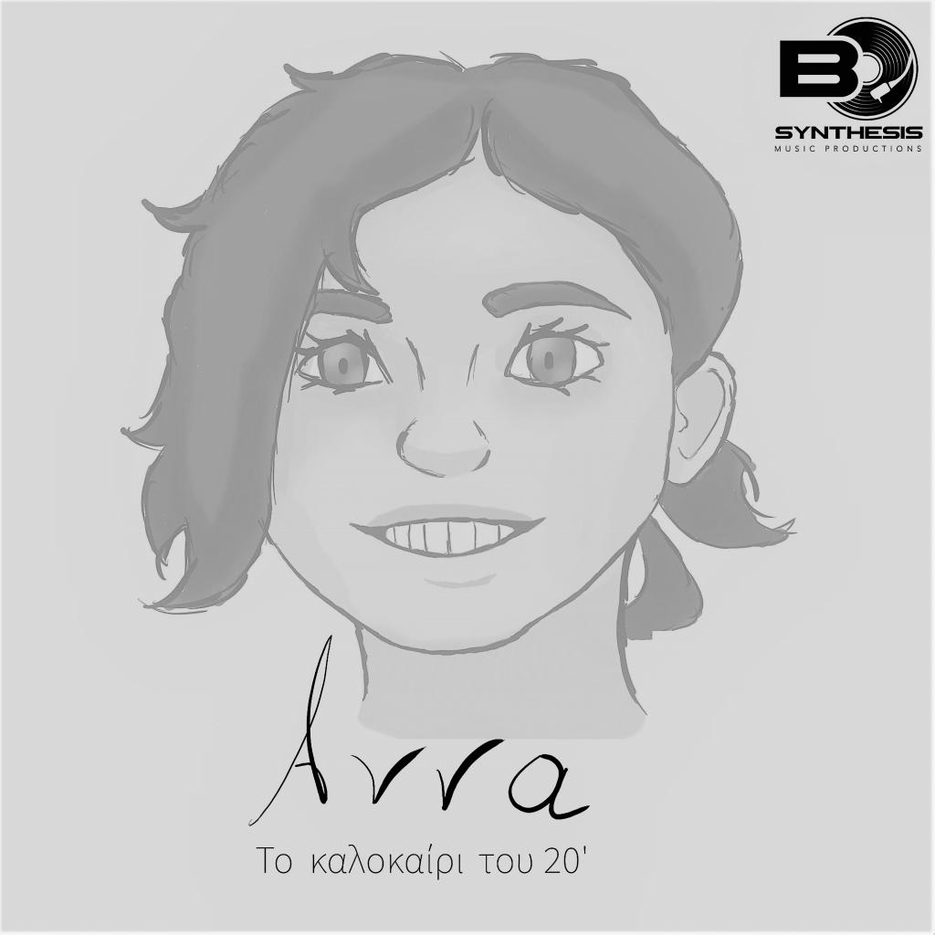 Το καλοκαίρι του 20 - Άννα - Digittal Single