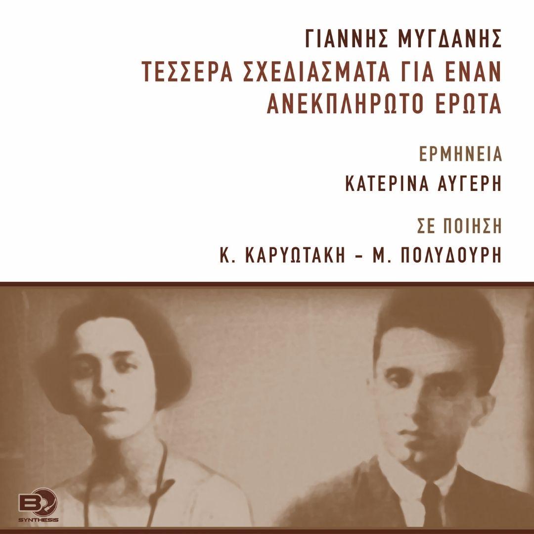 Γιάννης Μυγδάνης - Τέσσερα Σχεδιαγράμματα EP - Bosynthesis - Protasis Music - Cover